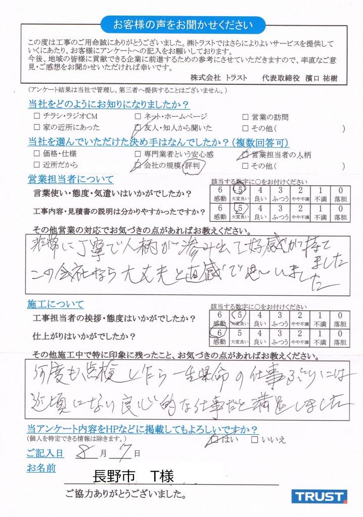 CCI20170821_000改