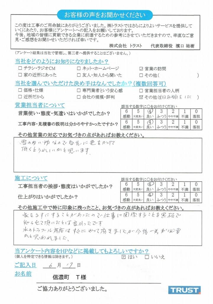 2高橋榮子様(信濃町)