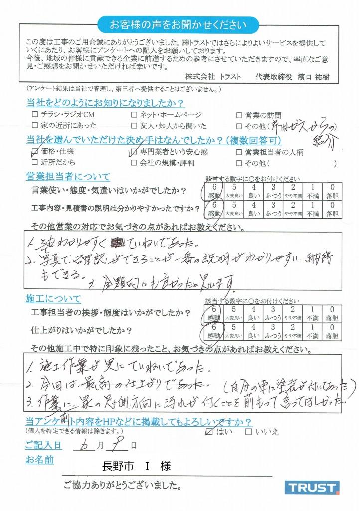 6.9長野市 I様