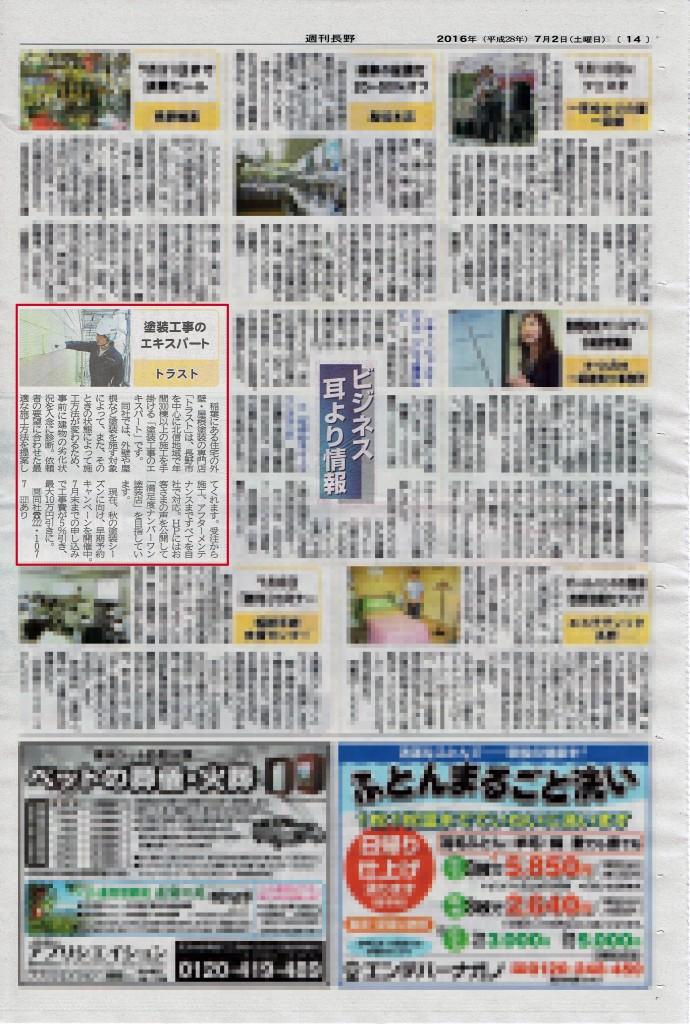 週刊長野0702
