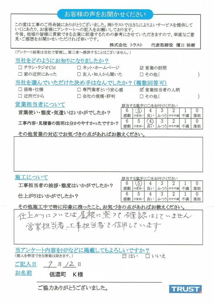 CCI20160719_0001