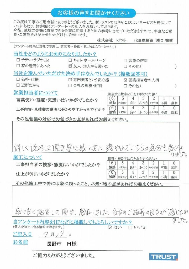 CCI20160721改2