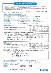 駒津敏幸様(長野市)
