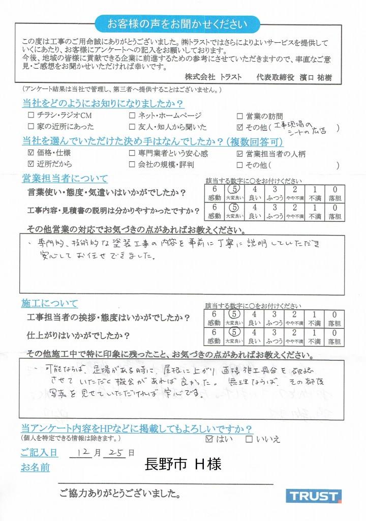 羽田稔様(長野市)