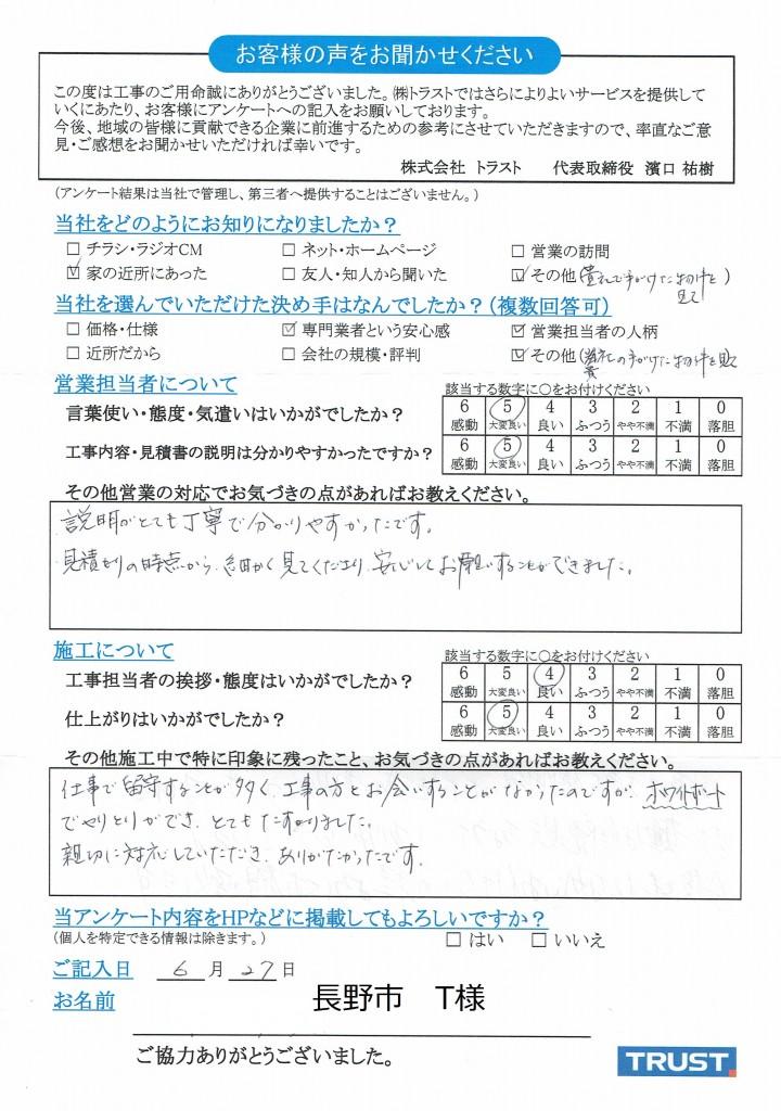 常田孝夫様(長野市)6.27
