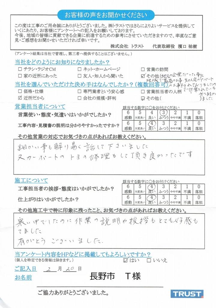 徳武よし子様(長野市)2.20