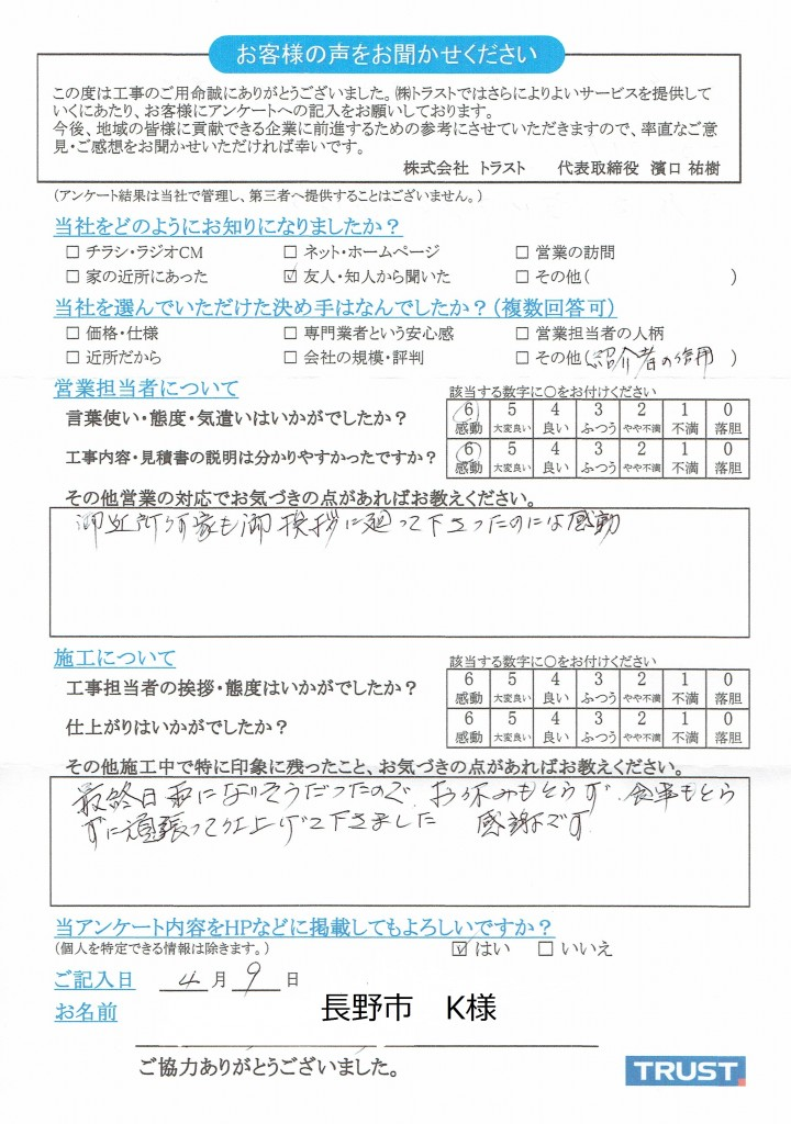 金子茂子様(長野市)4.9