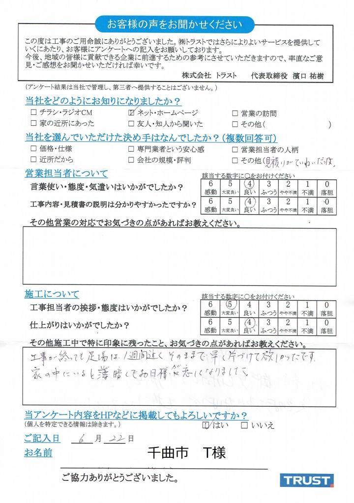 高橋博様(千曲市)6.22