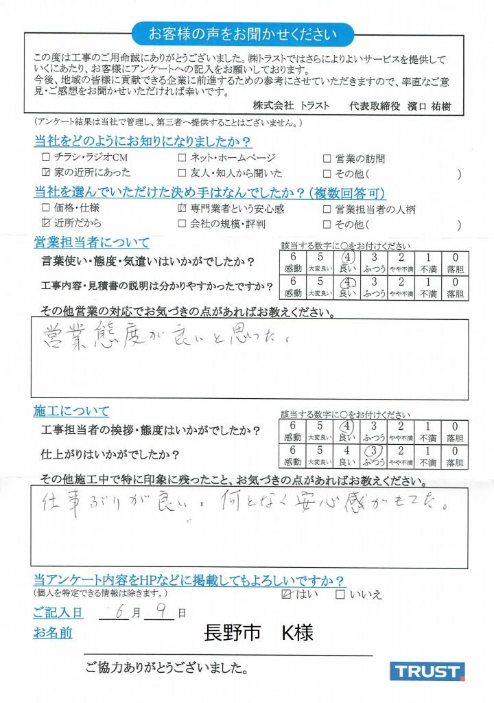 上石冨美子様(長野市)6.9